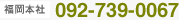 福岡本社 092-739-0067